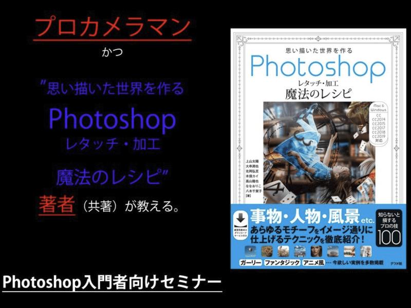 Photoshop 1vs1で知りたいを確実に学べる個人レッスン!の画像