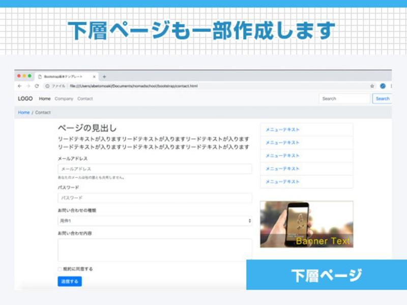 作って覚えよう☆Bootstrap(ブートストラップ)入門講座の画像