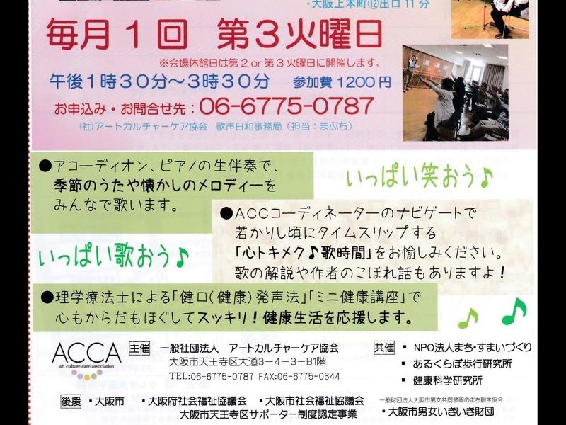 歌って肺活量改善!唱歌・歌謡曲を歌う会『歌声日和』クレオ大阪中央の画像