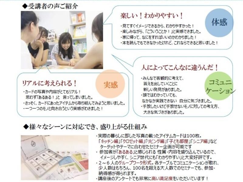 【さいたま市】手放し上手になる!ビジュー式片付けカード®ワークの画像