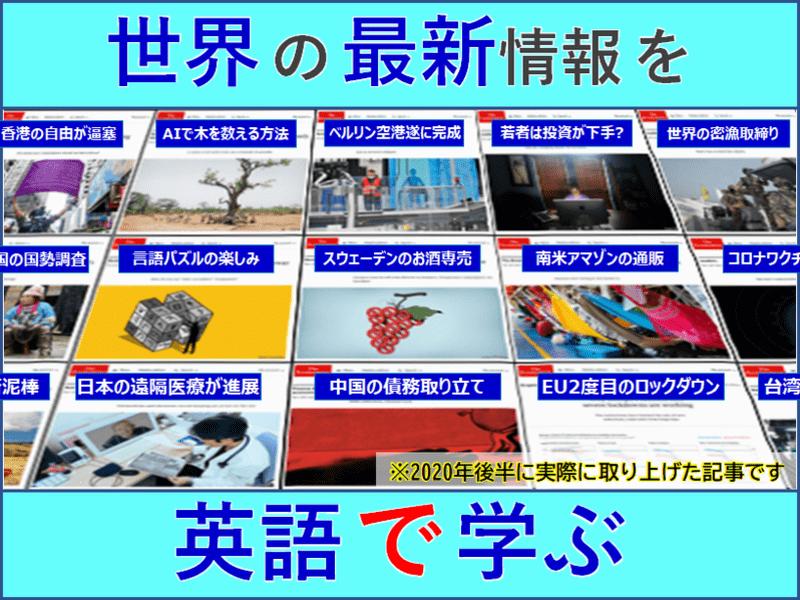 【オンライン】英語「で」学ぼう!英字新聞で世界を読むワークショップの画像