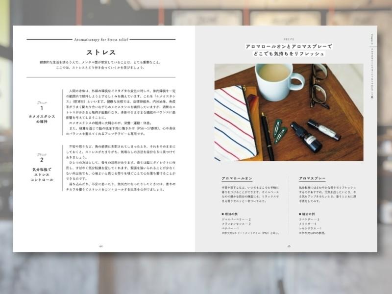 カフェで資格取得&女子力アップ♡アロマテラピー検定1級講座の画像