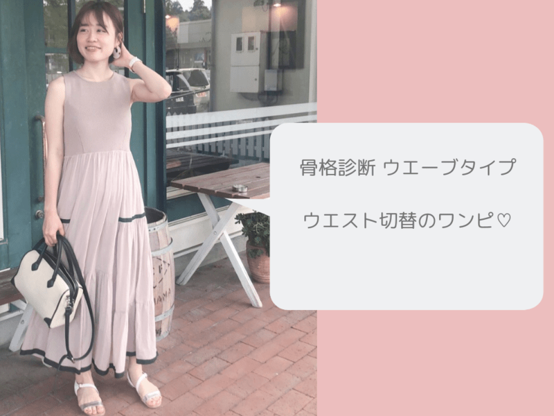 【婚活女子に人気!】似合うを知って、好きな服を選ぼう!の画像