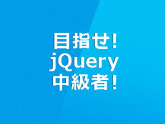 jQuery中級|機能的なフリックスライドを作れるようになろう!の画像