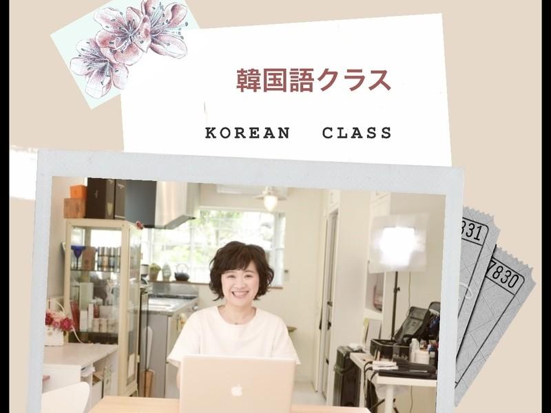 【韓国語】(幕張)韓国ドラマ・K-pop・韓国好きな方向けの講座の画像