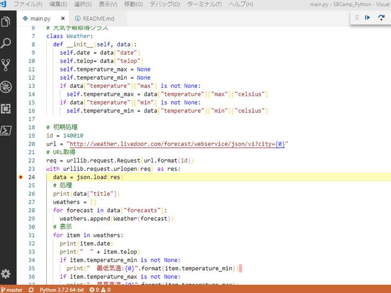 SBCamp. Pythonではじめる!プログラミング入門講座の画像