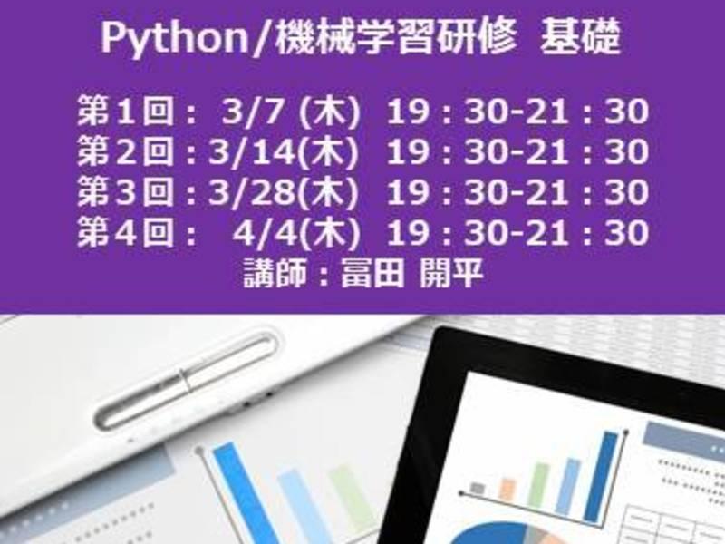 Python/機械学習研修 基礎の画像