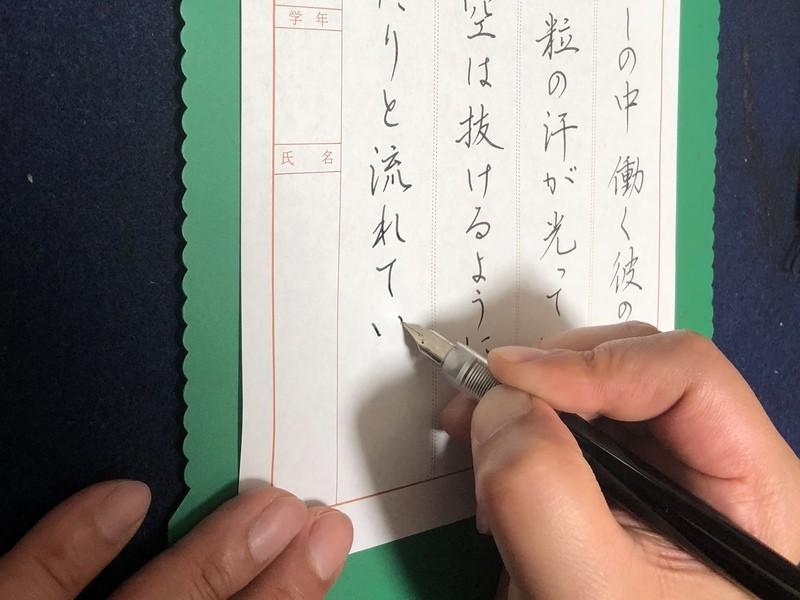 《体験レッスン》日常の文字を美文字に変化させよう!万年筆ペン字講座の画像