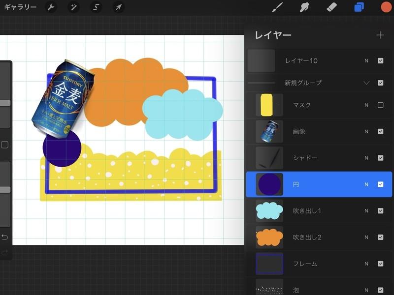 ★iPadで描く!初めての<ワクワク手描きイラスト&POP >の画像
