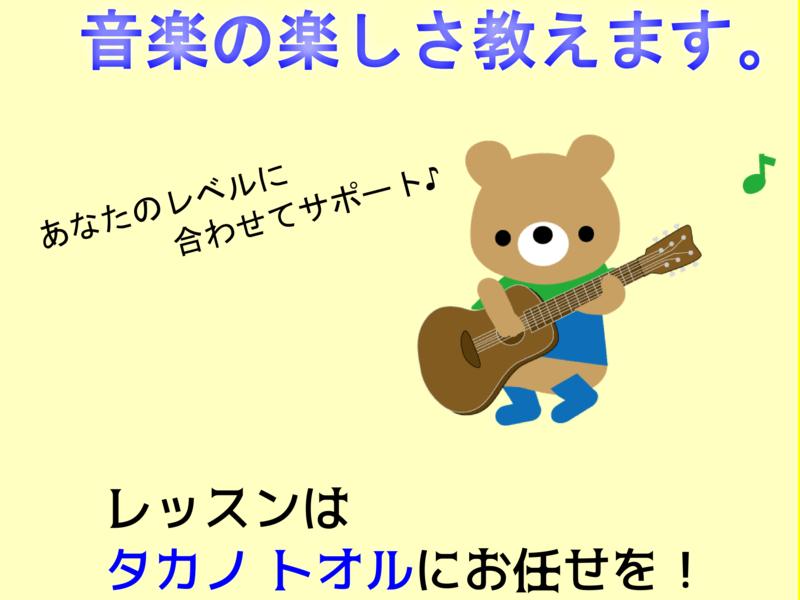 ギター初心者さんに基礎練習のお手伝いをしますの画像
