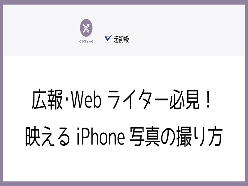 広報・Webライター必見!映えるiPhone写真の撮り方の画像