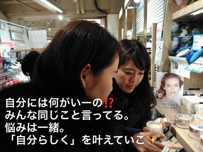 【愛され顔シリーズ】自分らしさをもっと叶えるコスメツアー開催♡の画像