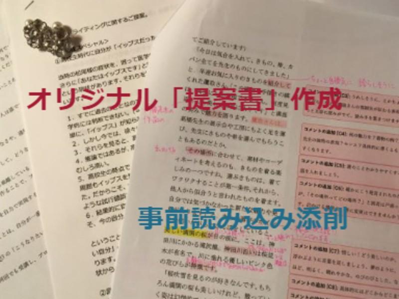 【会社員3時間版】議事録や提案書の書き方を習得!デキる社員の文章術の画像