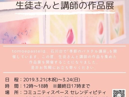 ☆作品展特別WS☆パステルシャインアートで桜・チューリップの画像