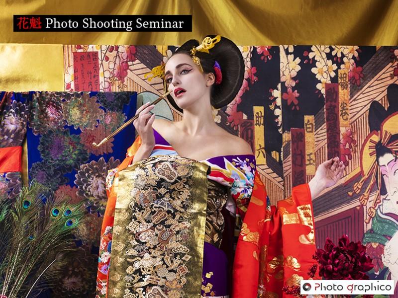 1度は撮ってみたかった!本格和セット&着物で花魁撮影セミナー!の画像