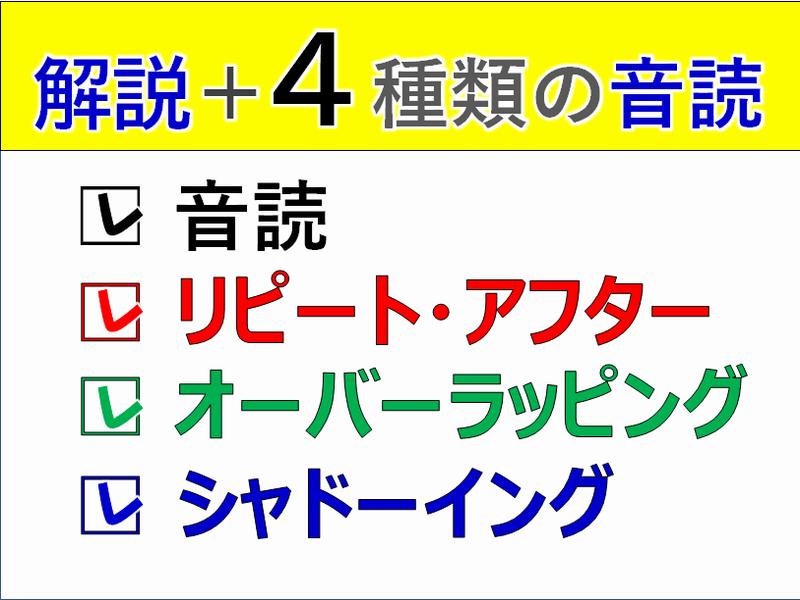 【オンライン】TOEIC公式問題で「音読」特訓をやり切る講座の画像