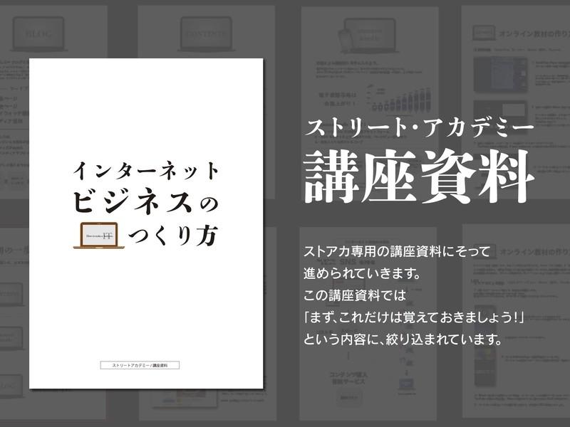 【オンライン講座可】インターネットビジネスの作り方/入門講座の画像