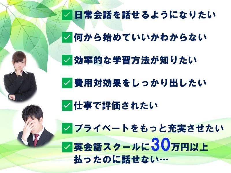 【英語初心者】3日坊主脱出・英語を文で話せる勉強方法☆マンツーマンの画像
