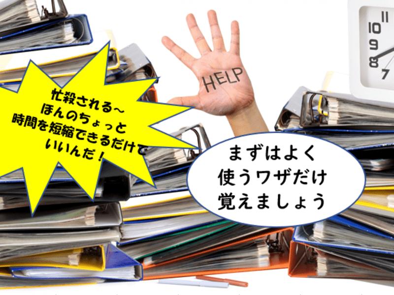 【少人数2.5時間速習】ACCESS②初級者向け-フォーム/マクロの画像
