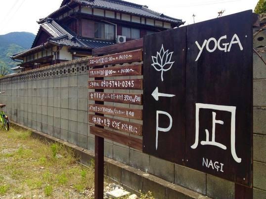 「はじめてのヨガ講座」180分@糸島おやつ &ヨガチケット3回分付の画像