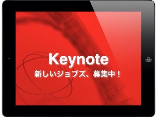 初心者のための共感プレゼン!「KeynoteClub」の画像