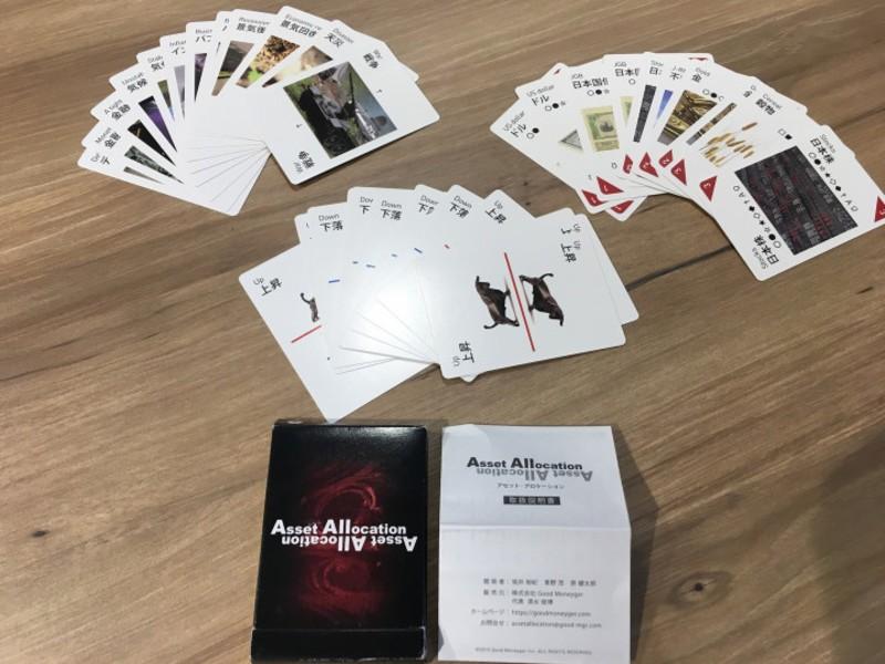 楽しく経済を学べる「アセットアロケーションカード」ゲーム大会の画像
