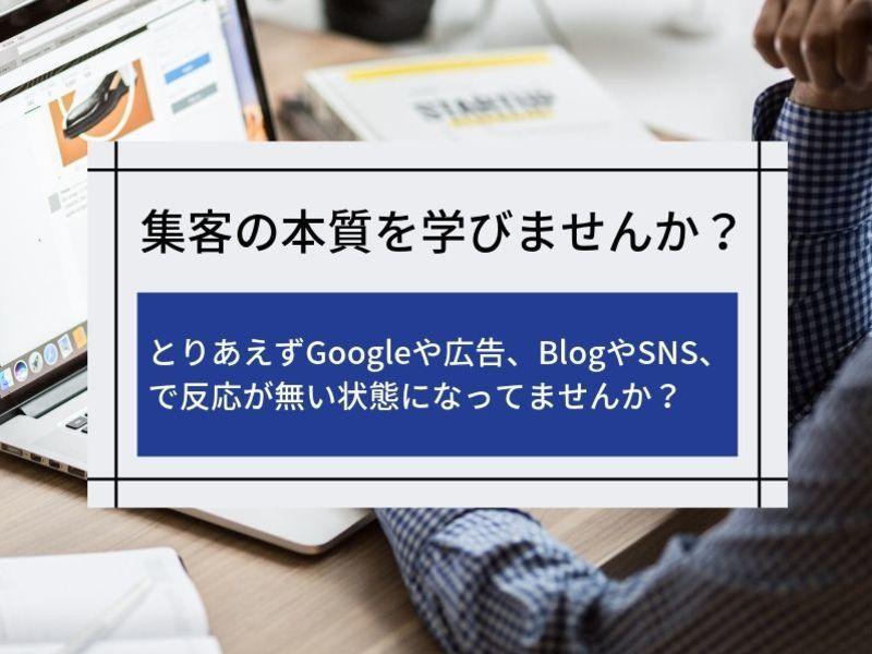 Web集客で「毎日」お問合せが来る★最新!Web集客&収益化講座の画像