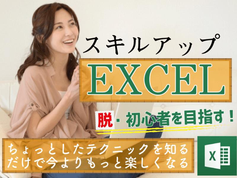 ☆STEP1☆初心者向けEXCEL(エクセル)講座~入門編~の画像