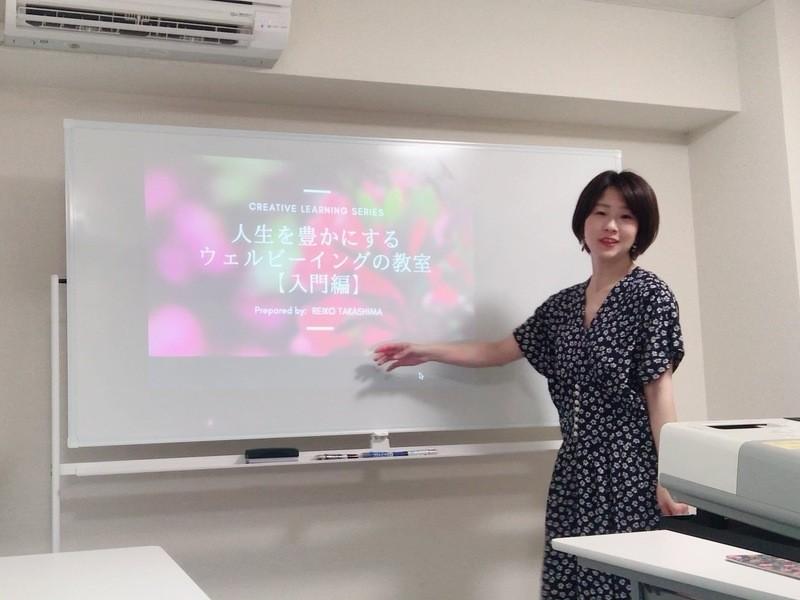 [横浜・東京]心豊かな人生を送る ウェルビーイングの教室【入門編】の画像