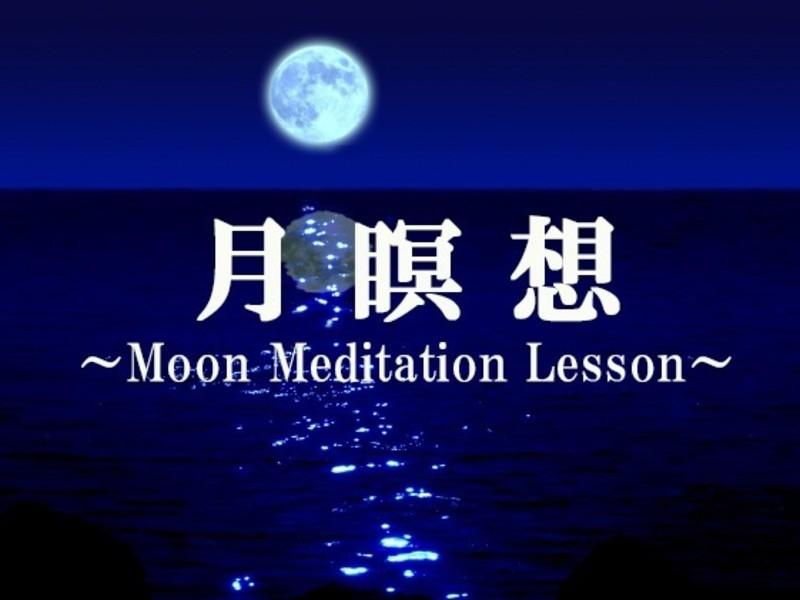 月瞑想セラピスト養成講座(5H×2日)の画像