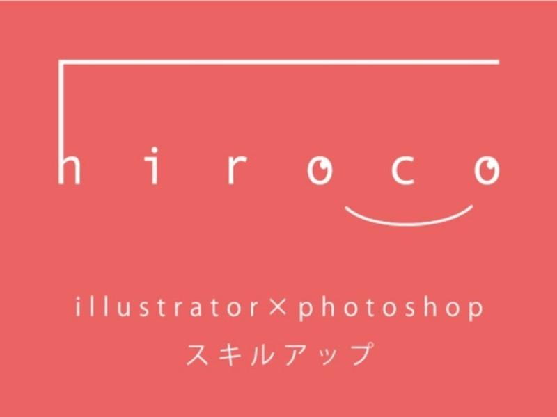 【印刷&バナー】★2days短期集中★デザイン技術力習得コースの画像