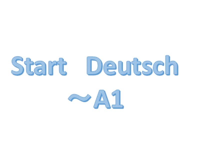 【★☆☆】導入編:ドイツ語、始めてみませんか?の画像