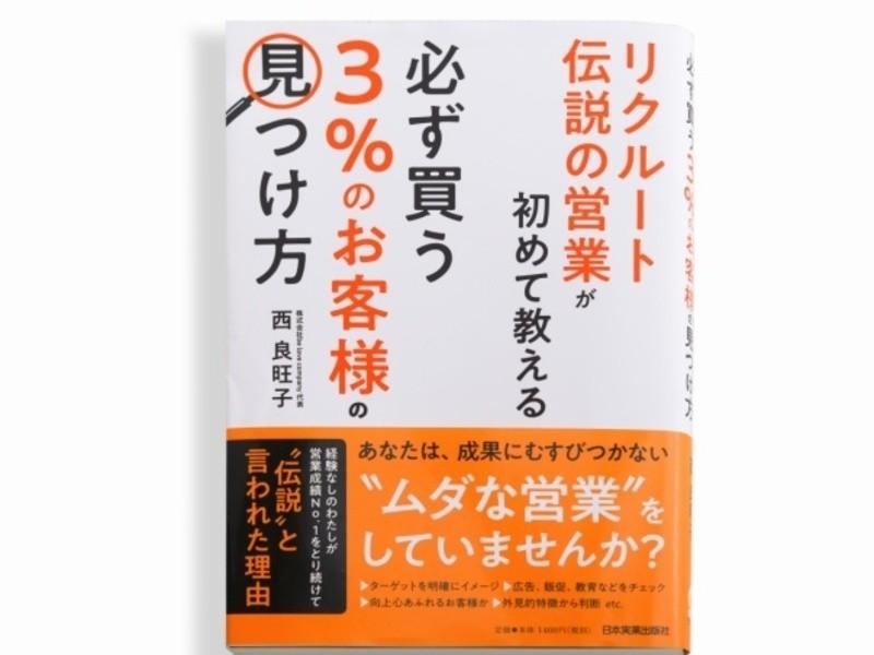 【名古屋開催】リクルート全国TOP営業が語る0から始める営業術!の画像