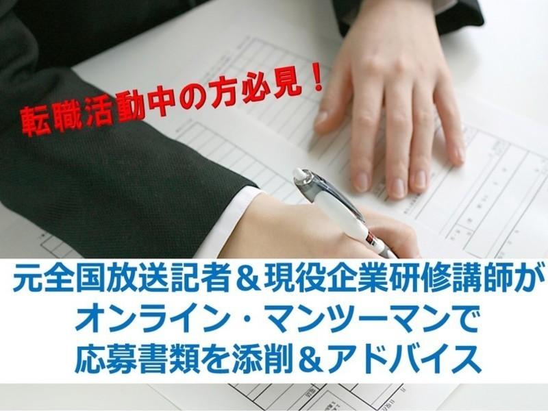 転職は書類で決まる!元全国放送記者で現役企業講師がES経歴書を添削の画像