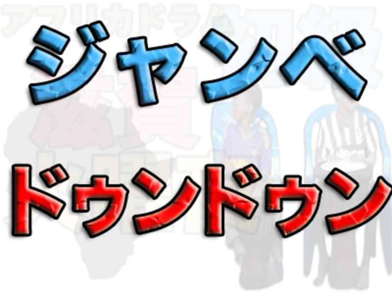 【毎週レッスン】 続ける人のアフリカンドラム 火曜夜/滋賀 浜大津の画像