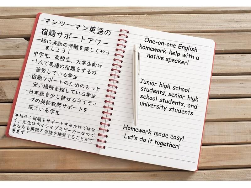 マンツーマン英語の宿題サポートアワーの画像