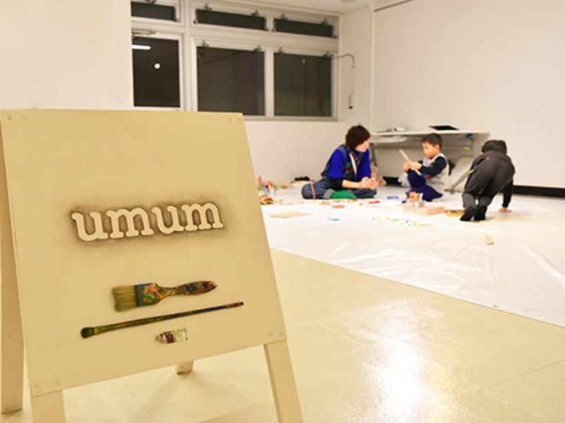 活動報告会「 UMUMができるまで できてから」の画像