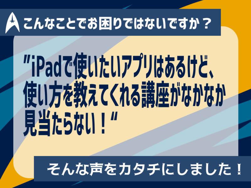 PC不要!iPadだけで〇〇教室!リクエスト講座!の画像