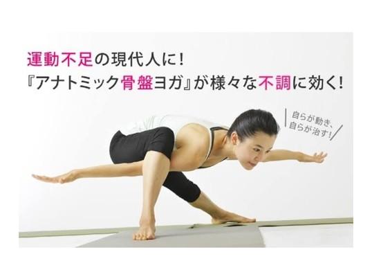 《名古屋・豊田開催》大人気の骨盤メソッド!!アナトミック骨盤ヨガ®の画像