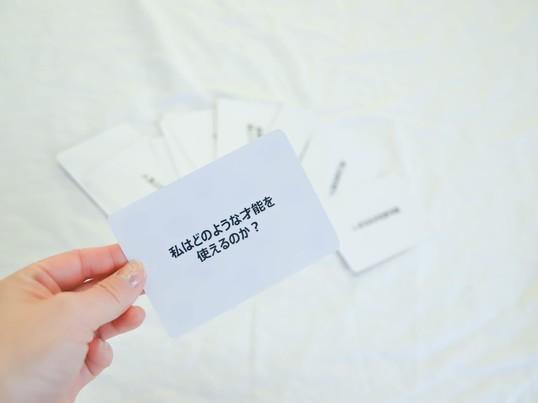 もう自分探しは卒業!たった1枚のカードで本当の自分が見つかります。の画像