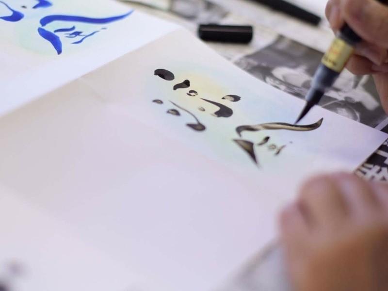 筆文字アートで書く楽しい筆文字講座〜漢字編〜の画像