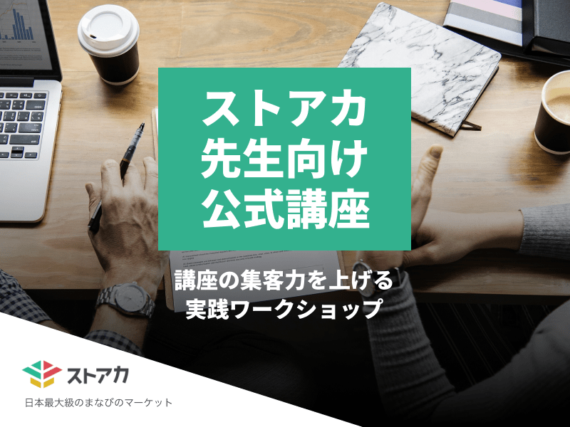 【ストアカ公式 東京】講座の集客力を上げる実践ワークショップの画像