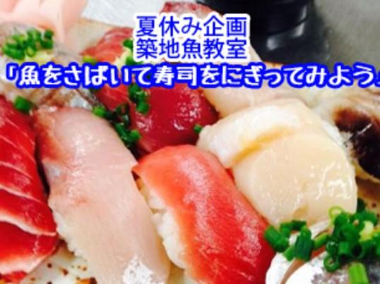 夏休み企画、親子の築地魚教室「魚をさばいて寿司をにぎってみよう」の画像