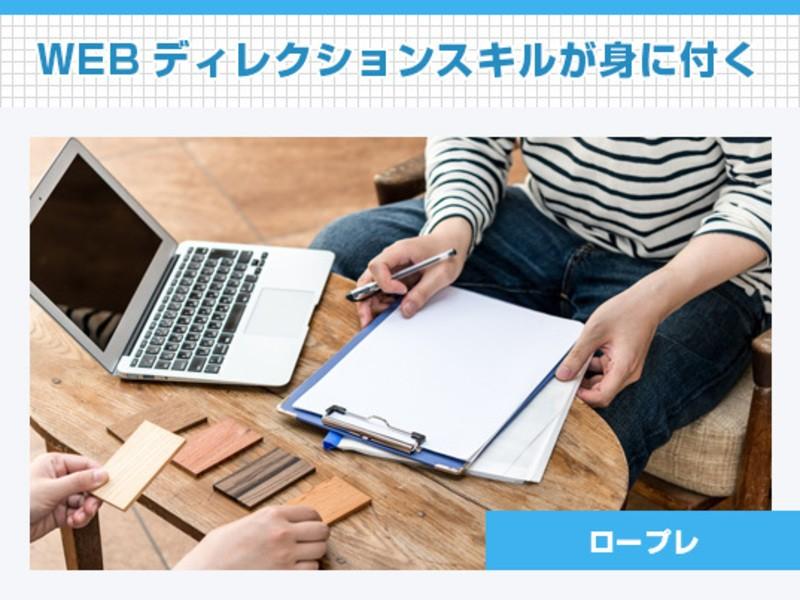 【オンライン講座】WEBディレクター入門ブートキャンプ☆の画像