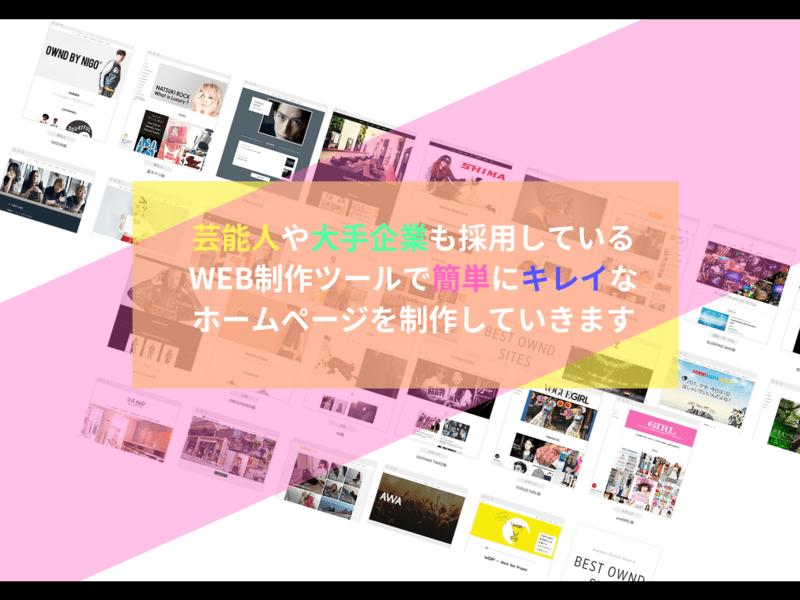 マンツーマンで制作★Wixで作る!ホームページ、ブログ制作講座の画像