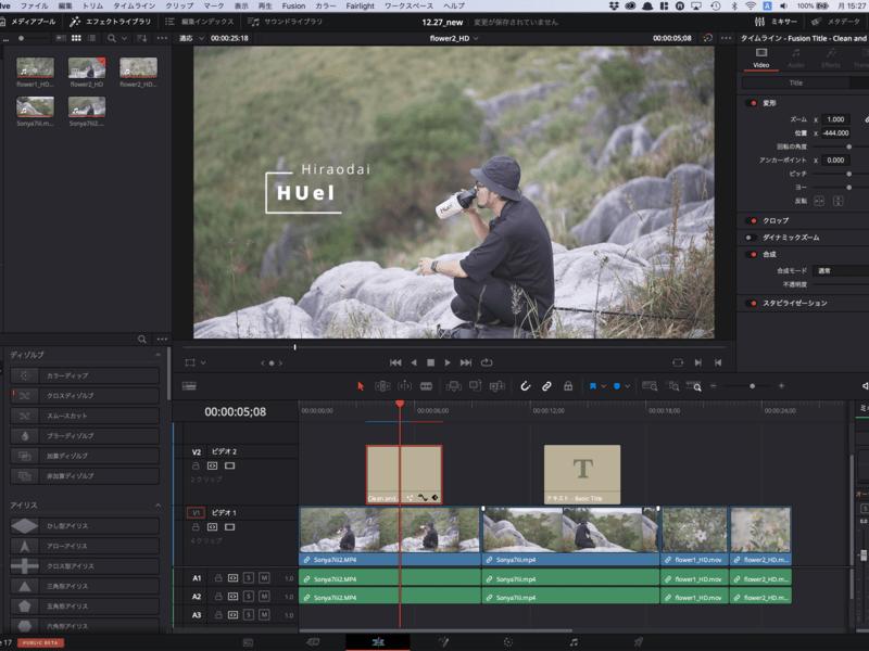 DaVinci Resolve 17 動画編集セミナー Edit編の画像