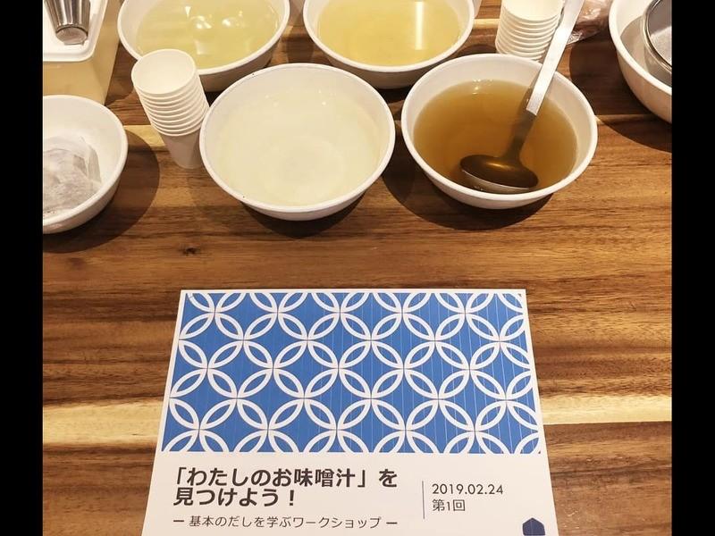 「わたしのお味噌汁」を見つけよう!基本のだしを学ぶワークショップの画像
