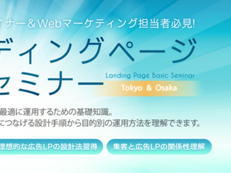 最大6席!web広告ランディングページ基本セミナー(福岡:博多)の画像