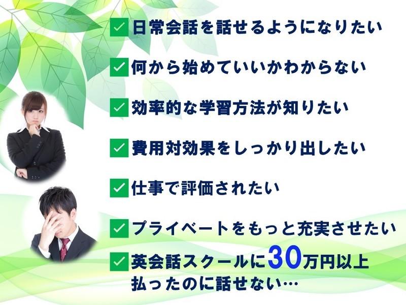 【英会話初心者】基礎英語力向上・学習法セミナー☆☆☆英語初級者の画像