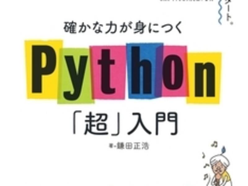 python基礎講座の画像